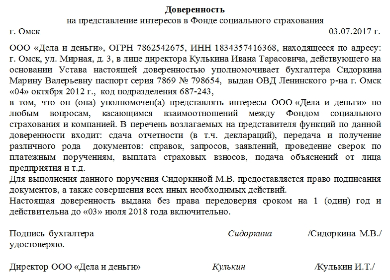 Образец доверенности уполномоченным представителям на сдачу электронной отчетности прошивка документов для регистрации ооо