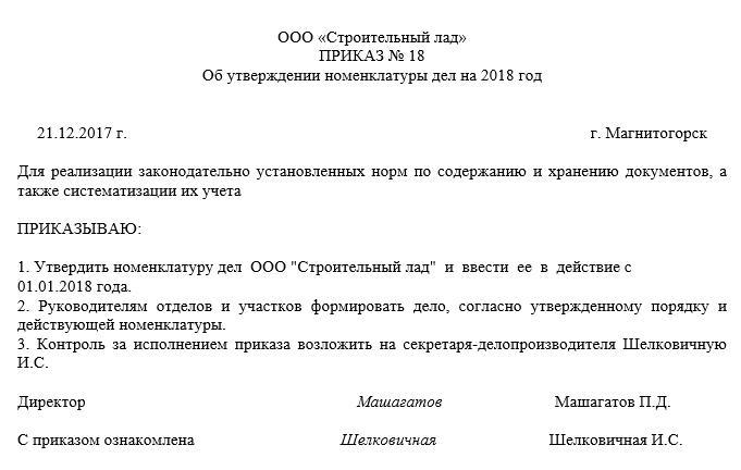 Образец приказа об утверждении номенклатуры дел