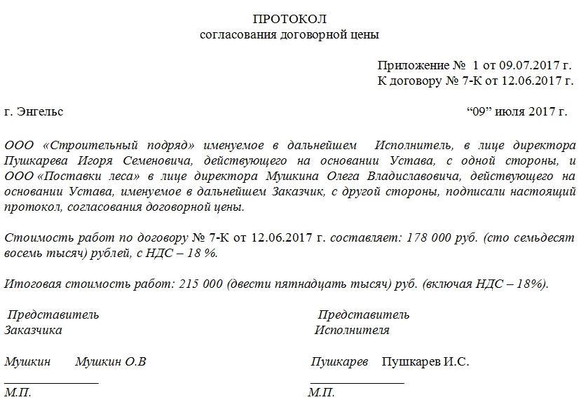 Образец протокола согласования договорной цены