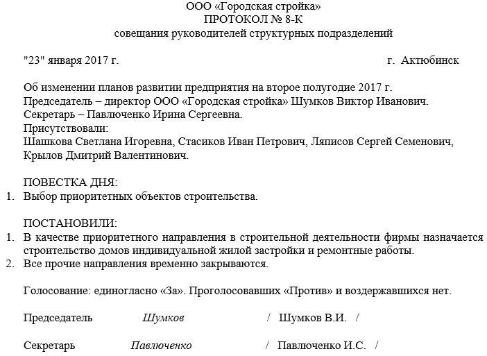 Образец протокола совещания