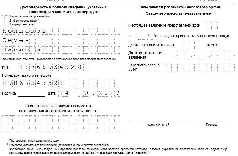 Образец заявления о подтверждении права на зачет авансовых платежей по НДФЛ. Часть 2