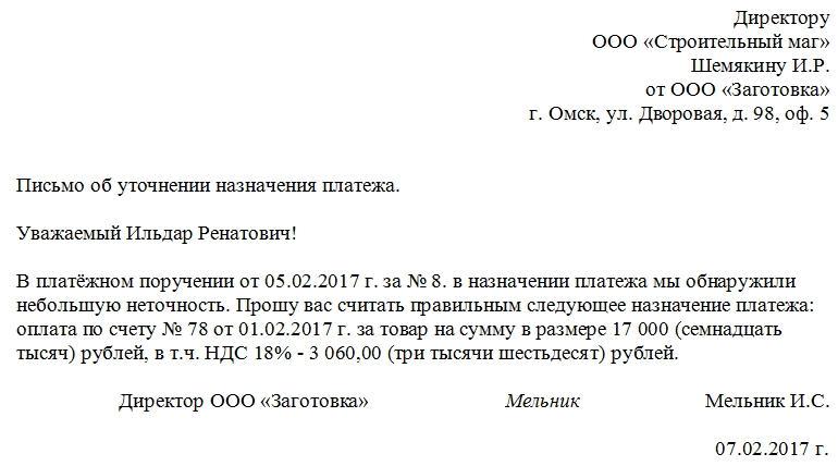 Заказное письмо от саранск 5