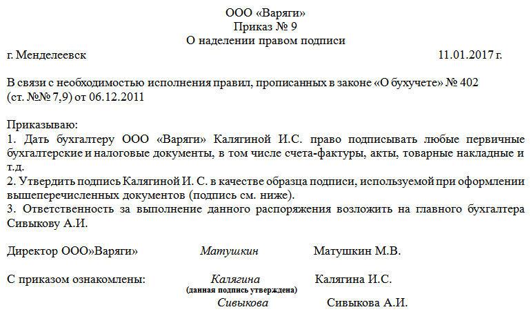 Образец приказ на право подписи первичных документов.