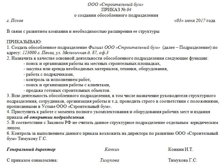 Аренда офиса нужно ли создавать обособленное подразделение готовые офисные помещения Маршала Голованова улица