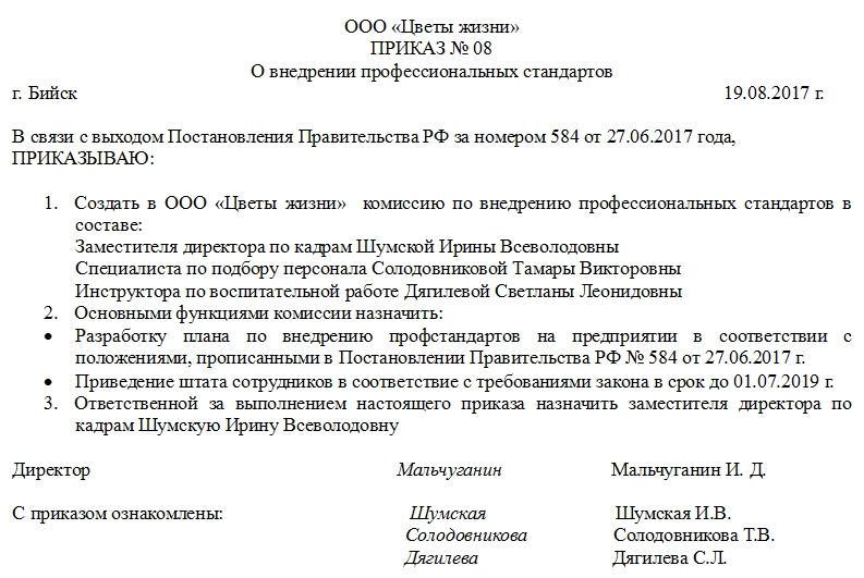 Образец приказа о внедрении профстандартов в организации