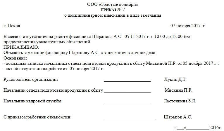Образец приказ о направлении работника на обучение 2019