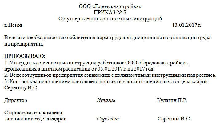 Образец приказа об изменении должностной инструкции