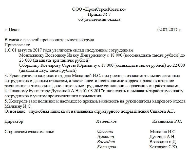 приказ о повышении оклада директору образец