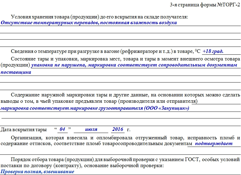 Образец формы ТОРГ-2,  заполнение, часть 4
