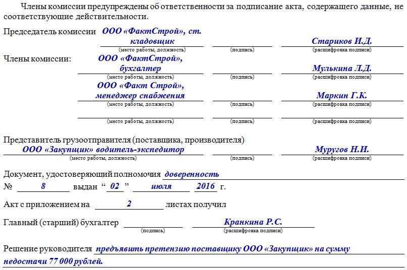 Образец формы ТОРГ-2,  заполнение, часть 7