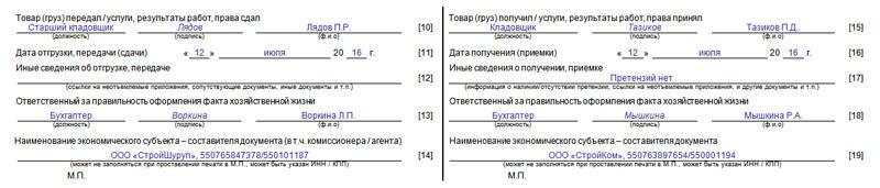 Образец универсального передаточного документа, часть 4