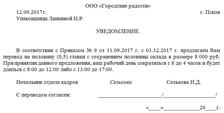 Уведомление работников о ликвидации юридического лица образец
