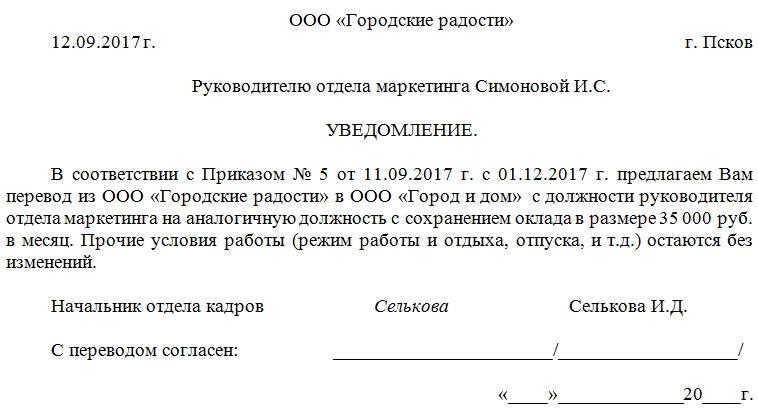 Приглашение на работу образец в порядке перевода.
