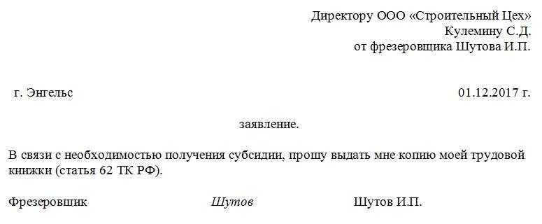 Образец заявления на выдачу копии трудовой книжки