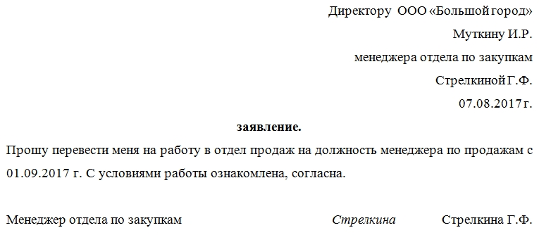 работа для секретаря девушки в москве