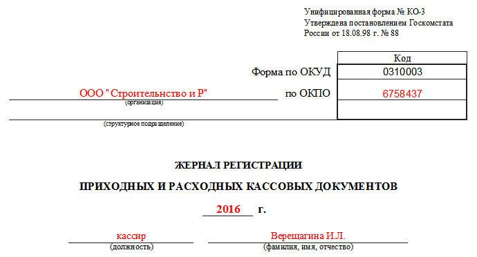 Журнал регистрации приходных и расходных кассовых документов. Часть 1