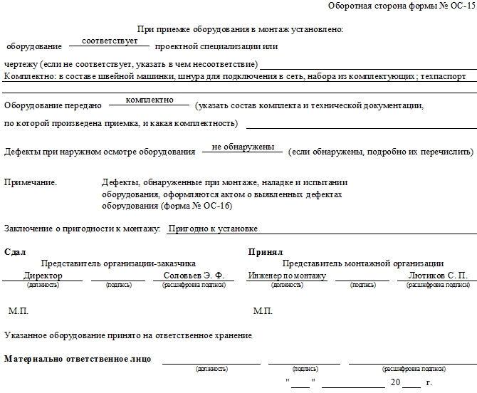 Образец акта о приеме-передаче оборудования в монтаж, часть 2