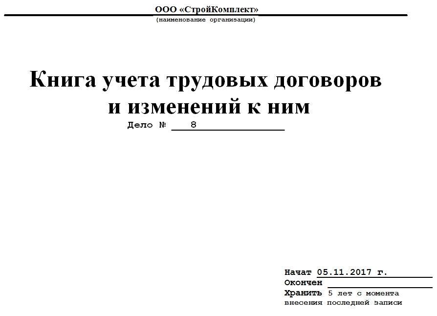 Регистрация трудовых договоров ип регистрация ооо балашиха юр адреса