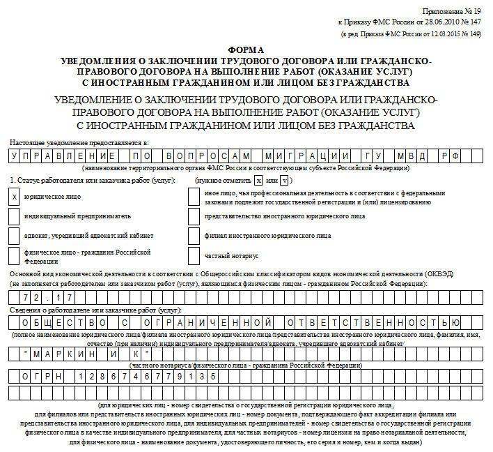 Форма 19. Образец заполнения уведомления о заключении трудового договора