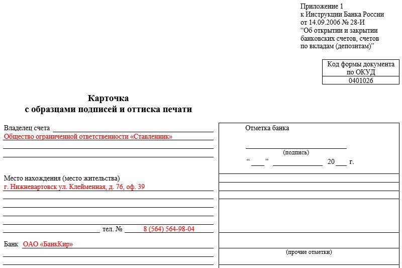 Образец карточки с образцами подписей и оттиска печати. Часть 1