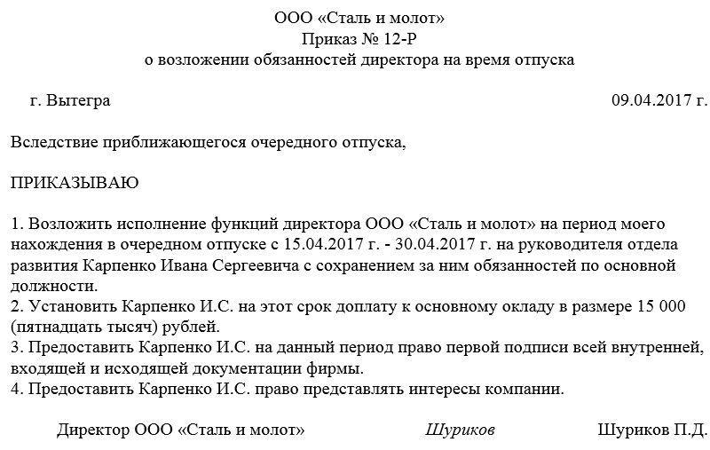 Образец приказа на отпуск директора школы