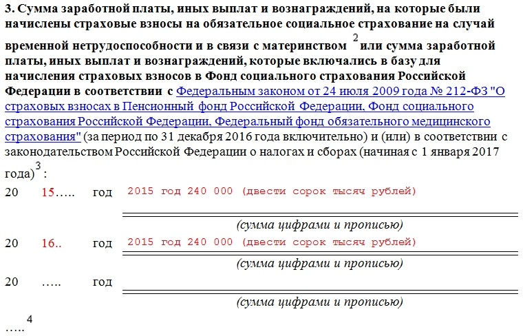 Изображение - Справка 182 – сведения о заработной плате сотрудника spravka-182-n-chast-3