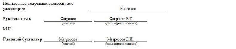 Типовая межотраслевая форма М-2. Часть 4