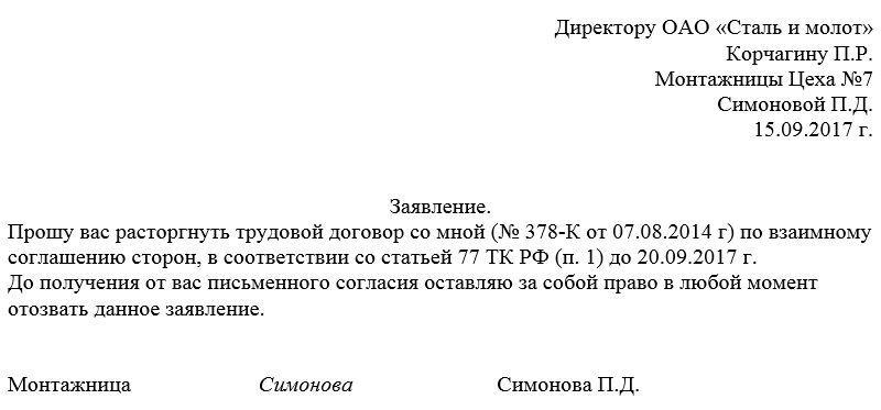 заявления на увольнение по соглашению сторон