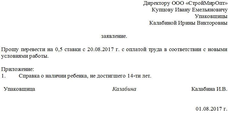 Перевод на полставки - советы адвокатов и юристов