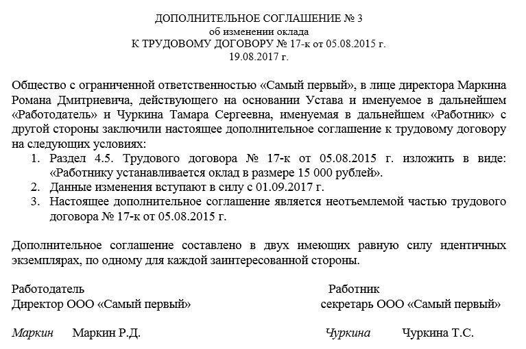 Изображение - Дополнительное соглашение к трудовому договору об изменении оклада dopolnitelnoe-soglashenie-ob-izmenenii-oklada