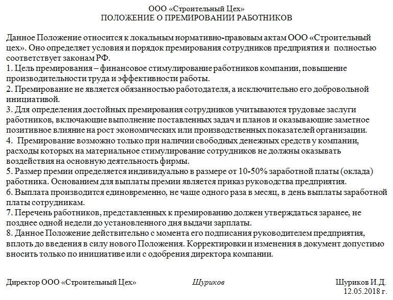 Образец заявления о переводе на полставки