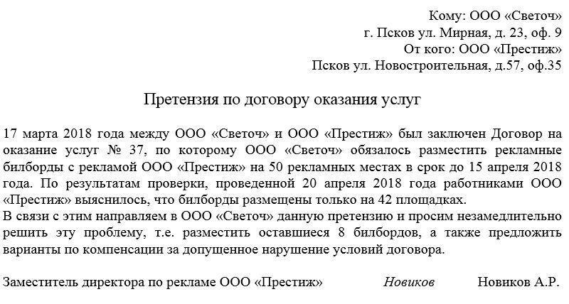 Претензия по договору оказания услуг. Образец 2019 года