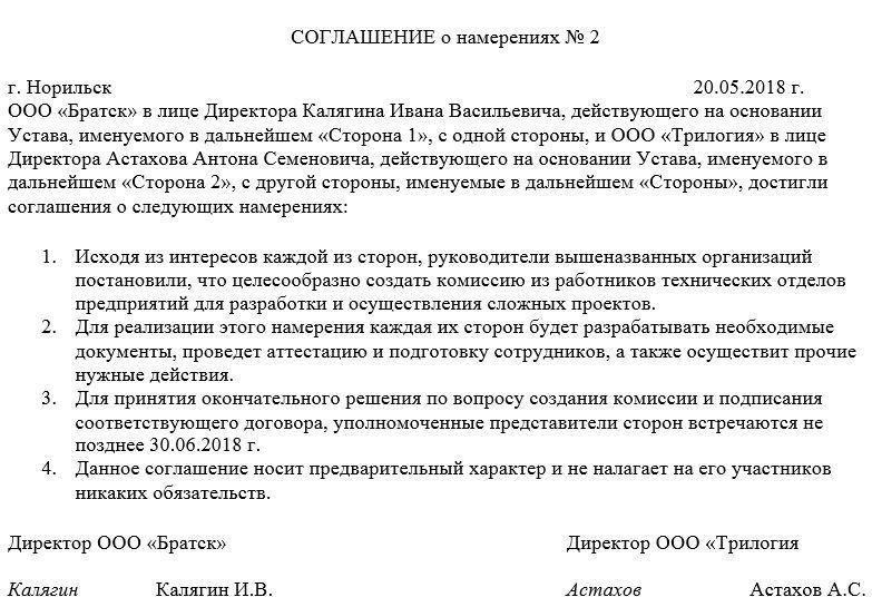 Договор безвозмездного пользования зданием между юридическими лицами