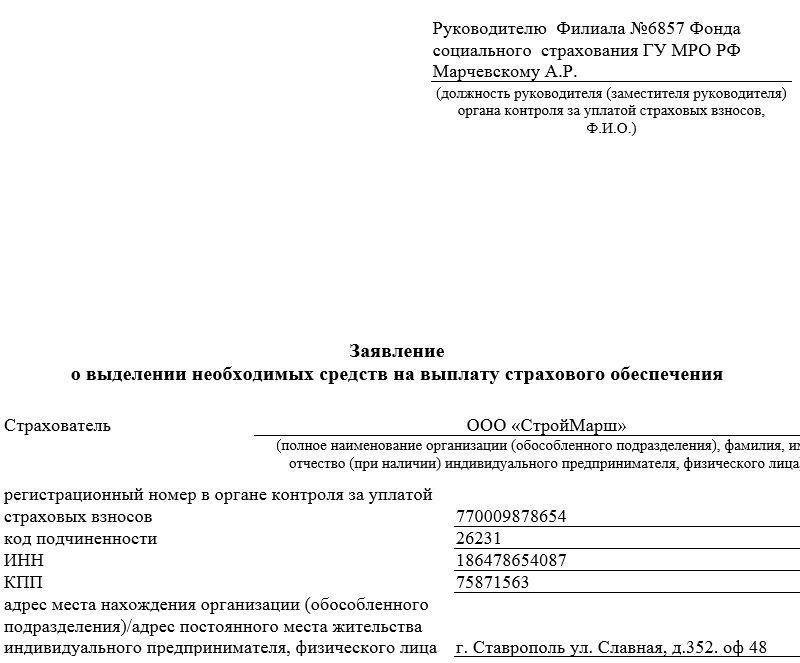 Заявление о регистрации ип в фонд социального страхования онлайн бухгалтера аттестация