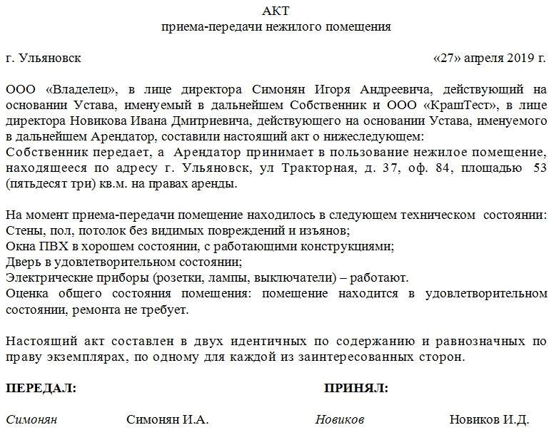 Акт приема-передачи имущества в пользование для договора ренты