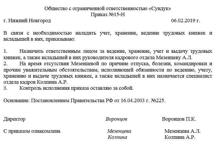 Бланк приказа о назначении ответственного лица