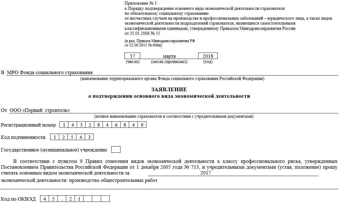 Заявление на электронную отчетность фсс сайт бюджетная бухгалтерия
