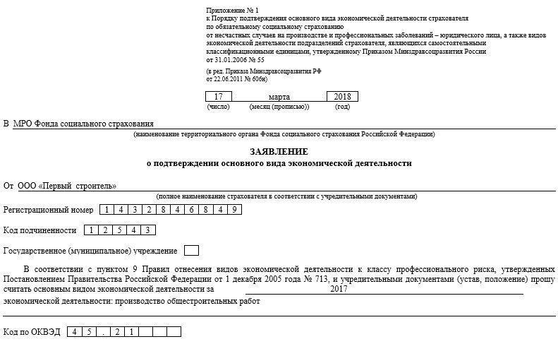 Заявление о подтверждении основного вида деятельности в ФСС. Часть 1