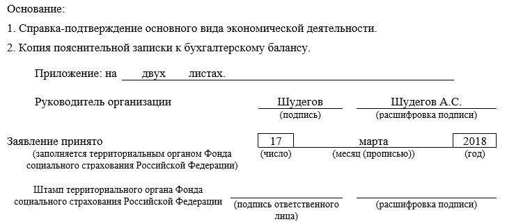 Заявление о подтверждении основного вида деятельности в ФСС. Часть 2