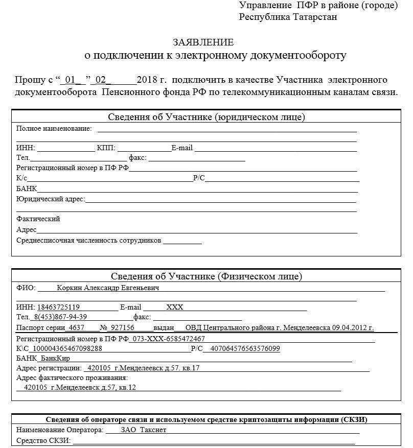Отдел электронной отчетности пфр субконто в бухгалтерии
