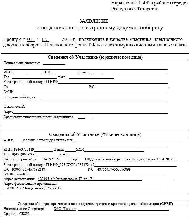 Заявление в пенсионный фонд по электронной отчетности регистрация участников ооо