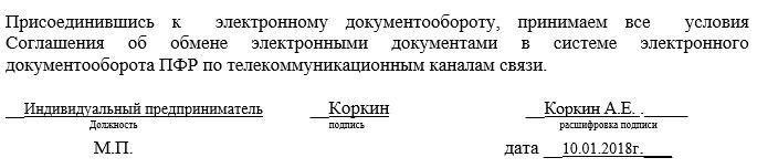 Заявление в ПФР на подключение электронной отчетности. Часть 2