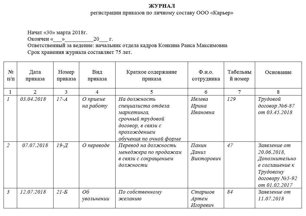 Порядок регистрации приказов у ип бухгалтерское обслуживание 000