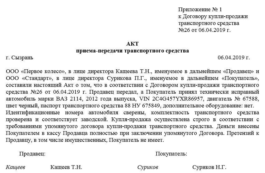 Акт приема передачи помещения по договору об отступном