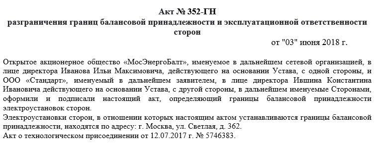 Изображение - Акт разграничения балансовой и эксплуатационной ответственности akt-razgranicheniya-balansovoj-i-ehkspluatacionnoj-otvetstvennosti_1