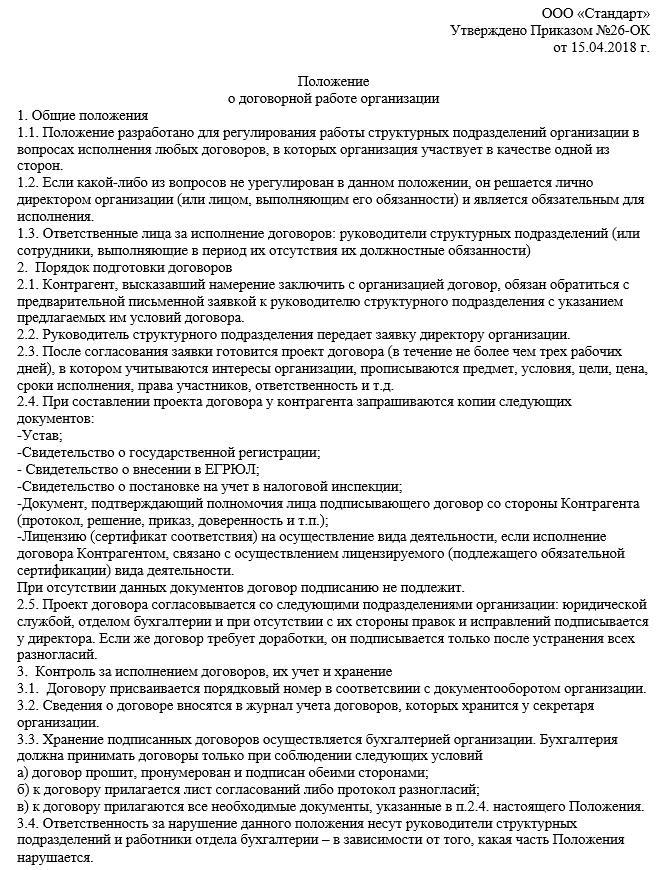 Инструкция по ведению договорной работы