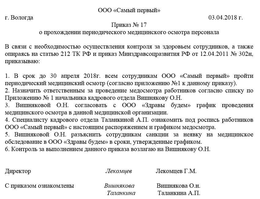 Образец приказа о назначении ответственного лица за водоснабжение
