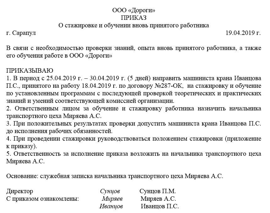 Приказ о создании комиссии по проверке знаний по 20-ти часовой.