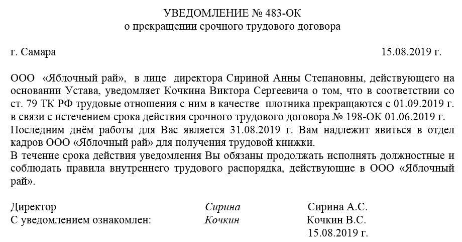 Образец уведомления о прекращении срочного трудового договора пакет документов для получения кредита 1905 года улица