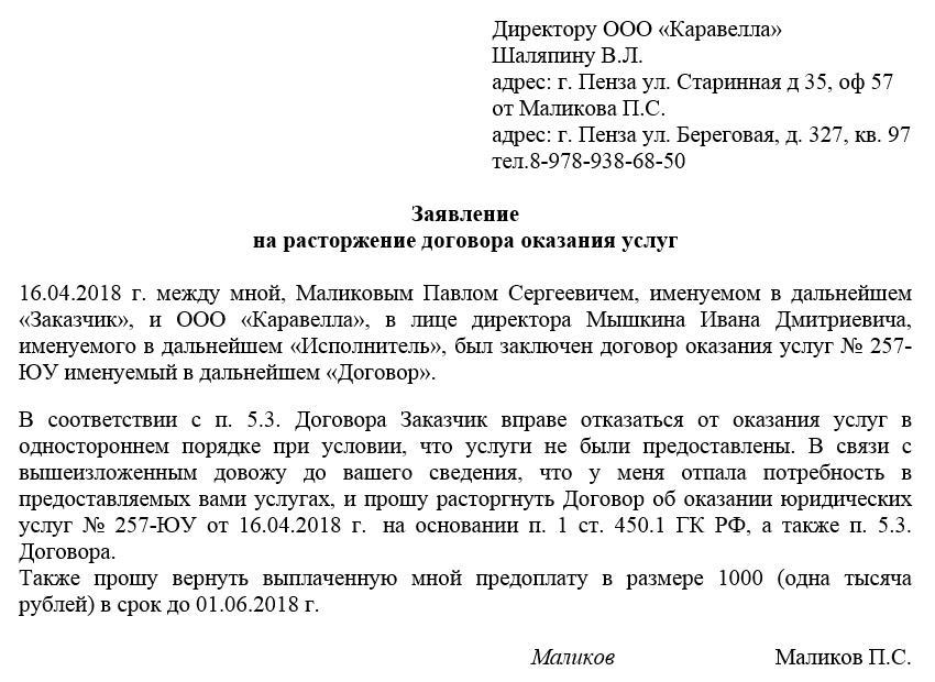 Уведомление о расторжении договора на бухгалтерское обслуживание бухгалтерское сопровождение ооо контакты
